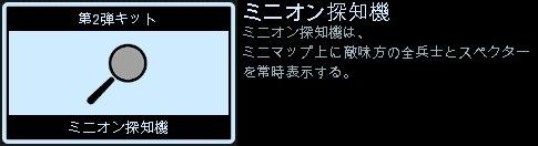 Minion_Detector_485
