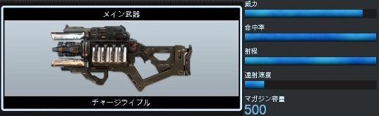 charge_rifle_540