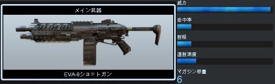 eva-8_shotgun_540