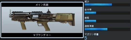 mag_launcher_540
