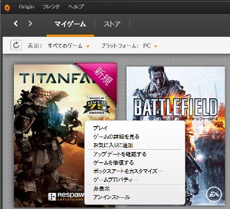 titanfall_command