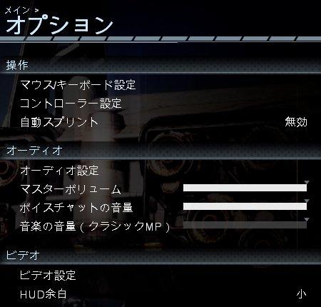 titanfall_option