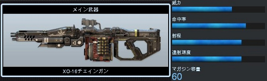 xo-16_chaingun_540