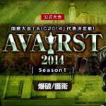 ava_rst_150