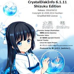 crystal_disk_info_250