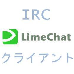 limechat2_250