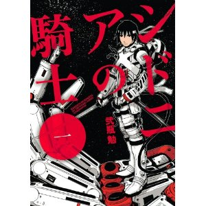 knights_of_sidonia_300