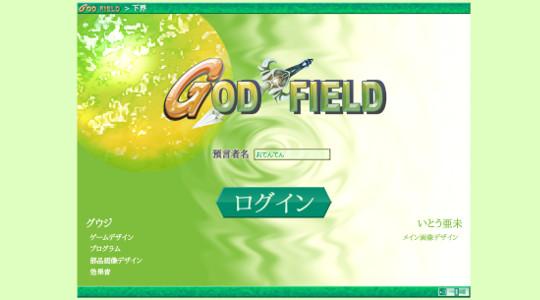 godfield_540