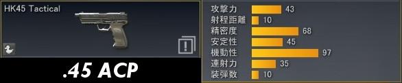 hk45_tactical_586