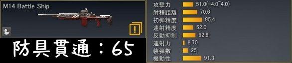 m14_battle_ship_586x128