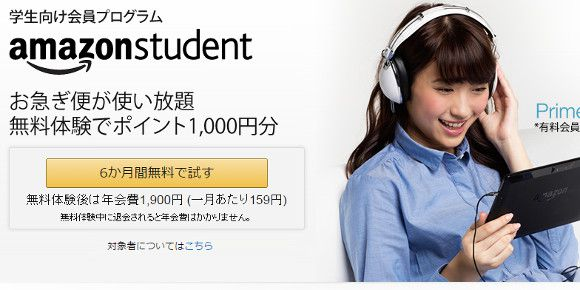 amazon_student_580_1